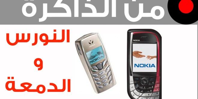 من الذاكرة: Nokia 6510 و Nokia 7610 | عاشق عمان