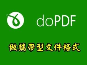 怎麼變更DOPDF的語系成中文