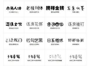 文字LOGO產生器,書法、鋼筆、毛筆、POP等數百種字體可選擇