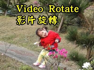 VIDEO ROTATE~線上旋轉、鏡射影片