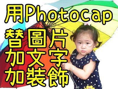 LINE原創貼圖(2)-用PHOTOCAP替圖片加文字加裝飾