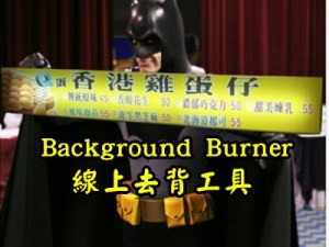 BACKGROUND BURNER,人人都能會用的線上去背網站