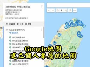 Google好好用之在google地圖上建立個人專屬的地圖