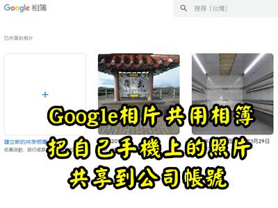 Google好好用-google相片共用相簿功能把自己手機上的照片共享到公司帳號