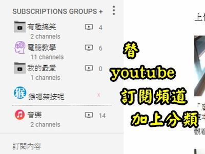 幫訂閱的youtube頻道加上分類~chrome擴充功能[youtube subscription]