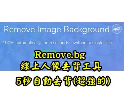 Remove.bg,超強的線上人像去背工具,5秒自動去背