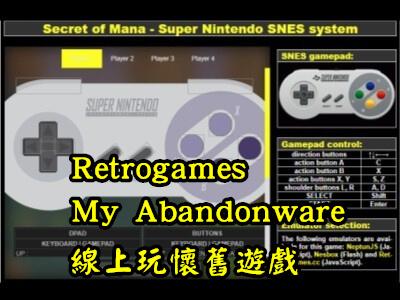 2個可以線上玩任天堂、世嘉、超任等懷舊遊戲的網站