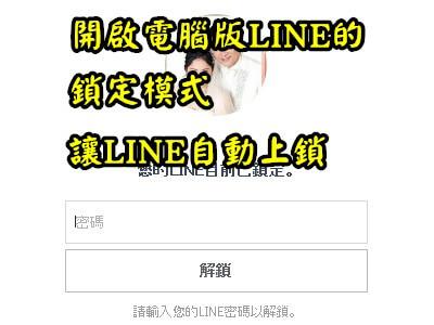 開啟LINE鎖定模式離開座位,LINE就自動上鎖