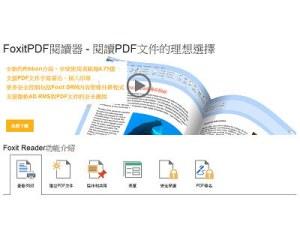 Foxit PDF Reader更新後介面變英文,怎麼改回中文