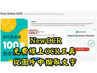 NewOCR免費線上OCR工具,從圖片中擷取文字。