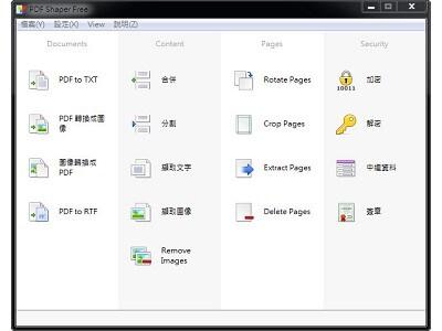 PDF Shaper集合17種常用PDF編輯功能的小工具