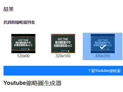 YouTube Thumbnails Generator 幫我們下載youtube影片的縮略圖