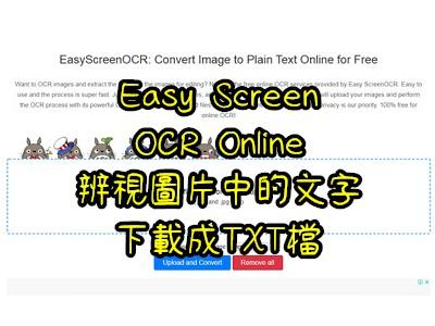 免費線上OCR,辨視圖片中的文字,下載成TXT檔