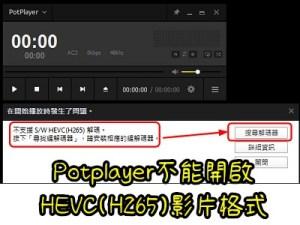 解決potplayer無法開啟HEVC(H265)影片格式的問題