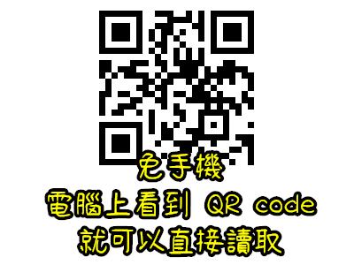 免手機,電腦上看到 QR code就可以直接讀取