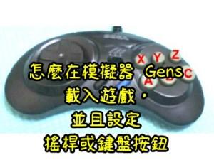 怎麼在模擬器 Gens載入遊戲,並且設定搖桿或鍵盤按鈕