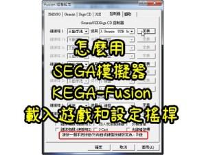 怎麼用 SEGA模擬器 KEGA-Fusion載入遊戲和設定搖桿