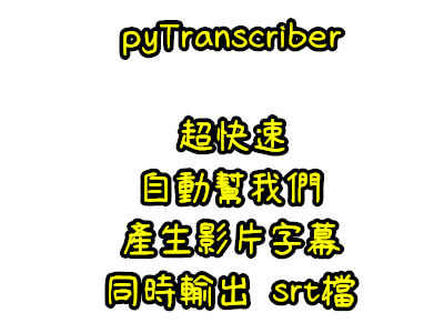 超快速、自動幫我們產生影片字幕,同時輸出 srt檔~pyTranscriber