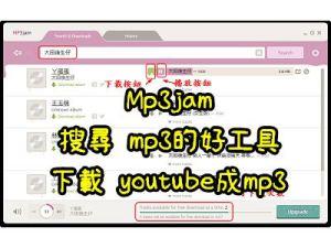 Mp3jam,搜尋 mp3的好工具,也可以下載 youtube成mp3