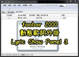 foobar 2000顯示動態歌詞外掛~Lyric Show Panel 3,安裝及使用