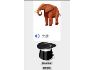 App Inventor學習記錄(13)-用隱藏區塊方式做魔術帽變免子遊戲