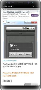 AppInventor學習記錄(3)-用WebViewer元件,做網站的APP