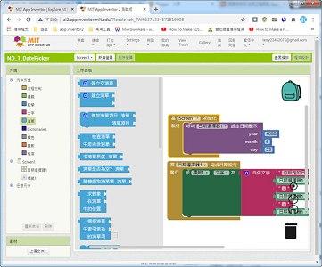 怎麼把 App Inventor的操作介面,改成繁體中文