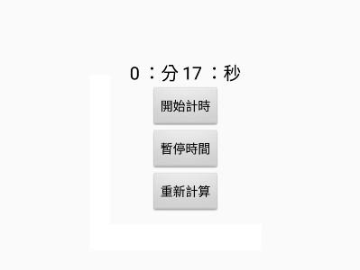 App Inventor學習記錄17,計時器(Clock)的簡單應用,計時APP