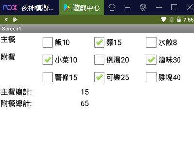 App Inventor學習記錄92-checkbox複選框改單選,以及checkbox複選框簡單用法