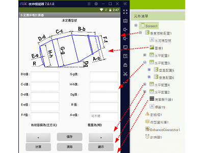 Read more about the article App Inventor學習記錄111-水泥攪拌桶容積計算器
