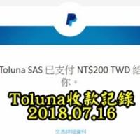 toluna收款記錄