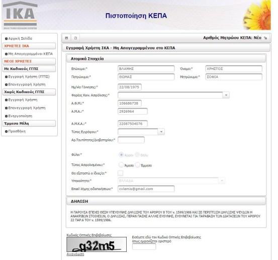 Εικόνα - Εγγραφή Χρήστη ΙΚΑ – Μη Απογεγραμμένου στο ΚΕΠΑ