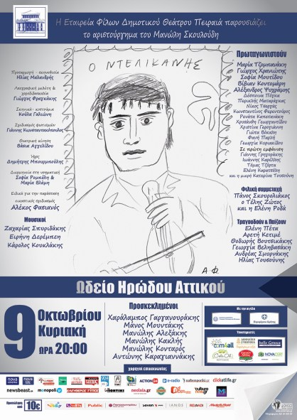 ntelikanis-poster