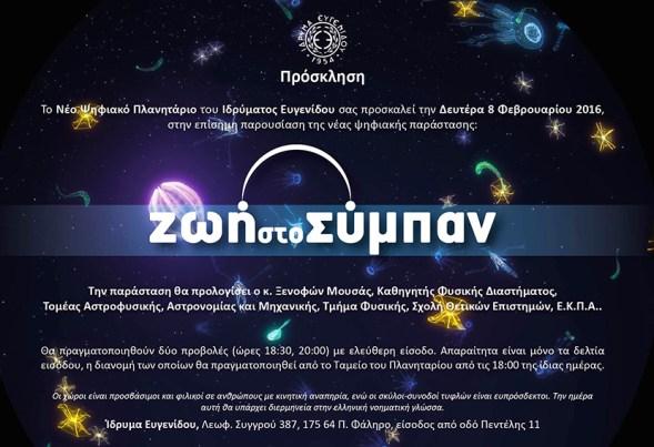 DINO_INV