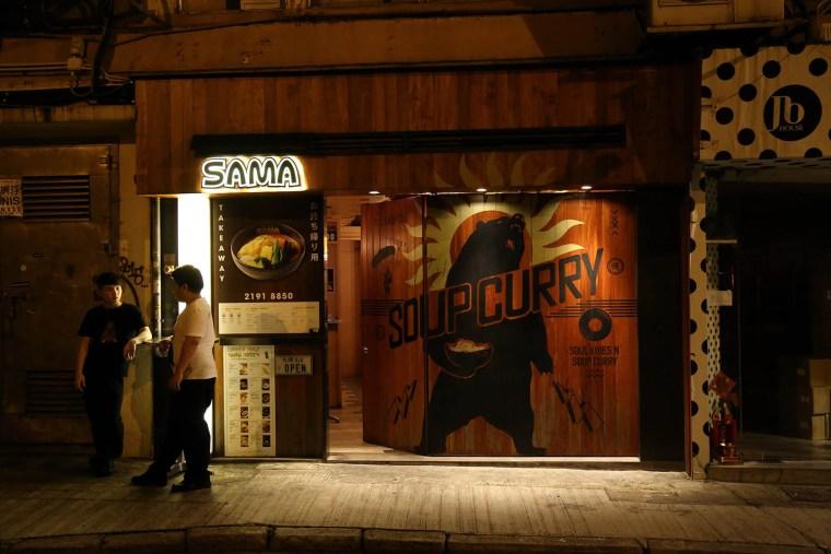 Om Nom Nomad - Sama Curry