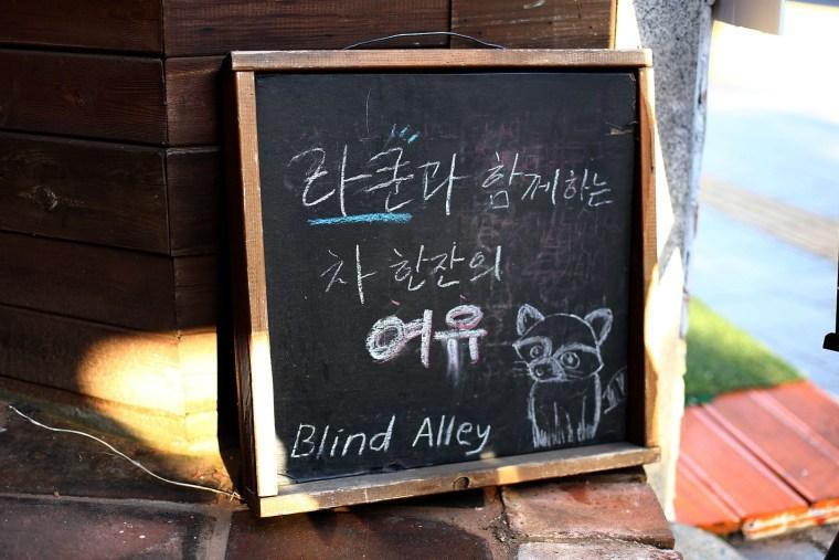 Om Nom Nomad - Blind Alley