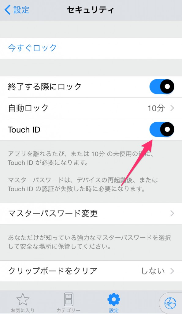 1password TouchID設定