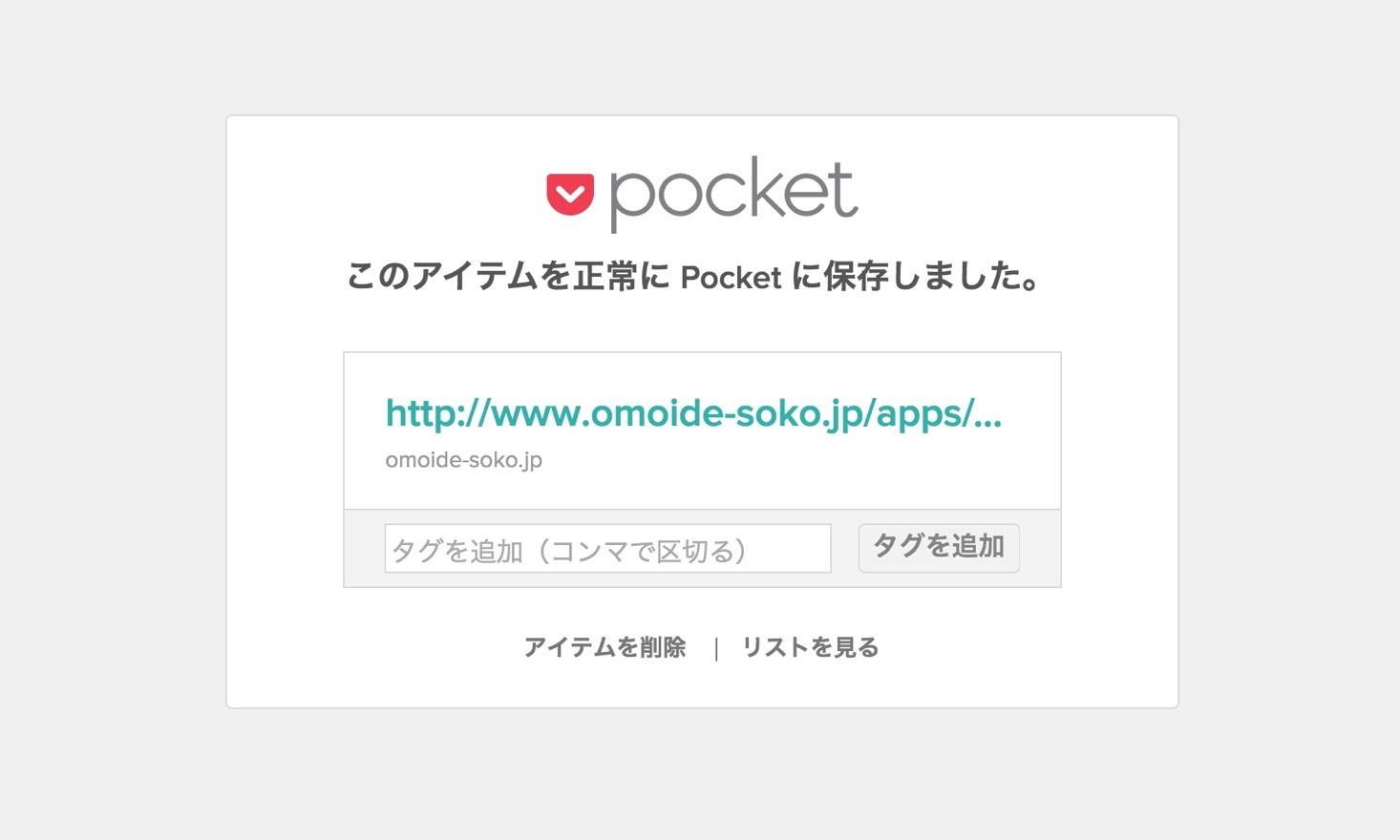 Pocket07