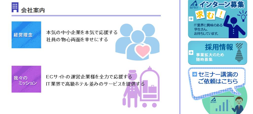 アプロ総研