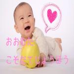 【大牟田のパパ・ママ応援】今週の子育て・育児情報