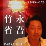 大牟田で趣味を持った様々な年代の人が交流する場を作っていく【竹永省吾】