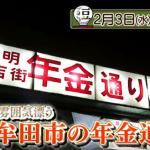 RKB毎日放送「豆ごはん」の大牟田の年金通り登場Twitter感想まとめ