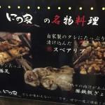 【にの家 大牟田市大正町】 足が、俺の足が!怪我したので豚足を食べに「俺のタンパク質」