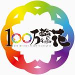 熊本チャリティー【100万輪の花プロジェクト】大牟田文化会館(H28.10.19)