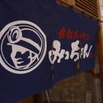 大牟田の街中にグランドオープン!炭鉱マンが愛した、ホルモン「炭鉱ホルモンみっちゃん」【大牟田グルメ】