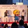 大牟田市制100周年記念バースデーセレモニー!公式キャラクター「ジャー坊」の登場に、市庁舎ライトアップ点灯