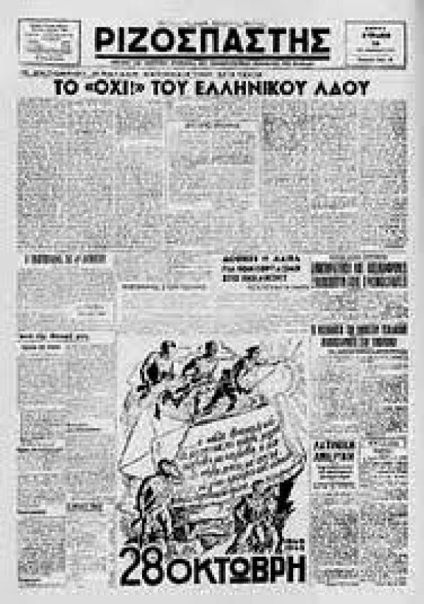 Αποτέλεσμα εικόνας για εφημεριδεσ 28ησ οκτωβριου 1940