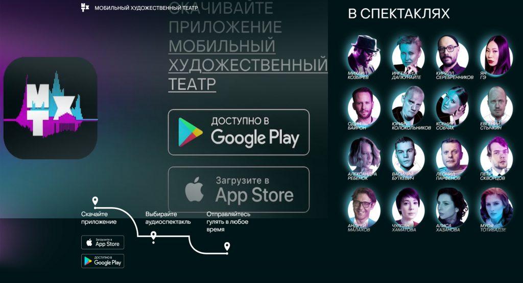 мобильный-художественный-театр