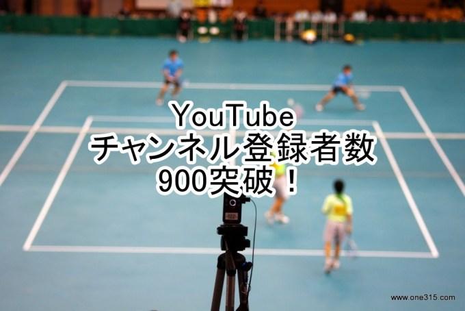 YouTubeのチャンネル登録者が900人を越えました。ソフトテニス