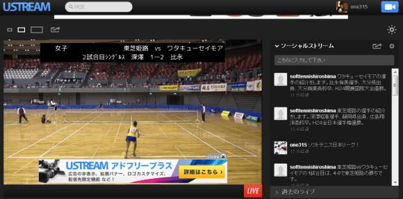 ソフトテニス日本リーグ Ustream 生放送